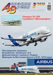 Авиация и Время (без вкладки) №3 06/2020