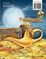 Діловий журнал «BUSINESS ZAVARNIK CONVERGENT MEDIA №6-7 07/2016
