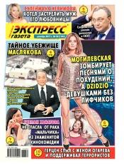 Экспресс-газета №50 12/2017