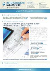 Интерактивная бухгалтерия (на русском языке) №19 01/2014