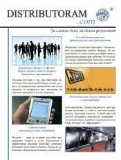 Distributoram.com №1 08/2011