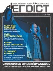 Егоїст №2 12/2011
