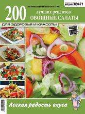 Кулинарный мир №6 03/2013