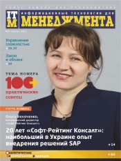 ИТМ. Информационные технологии для менеджмента №4 04/2013