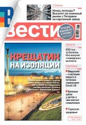 Вести №77 07/2020