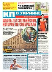 Комсомольская правда №5 01/2017