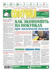 Советчица.Интересная газета полезных советов №8 02/2018