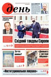 День. На русском языке №193 10/2020