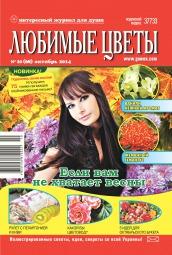 Любимые цветы №10 10/2014
