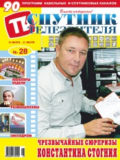 Спутник телезрителя №28 07/2013
