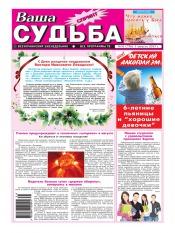 Ваша судьба-спринт №31 08/2013
