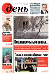 День. На русском языке. (пятница) №33-34 02/2018