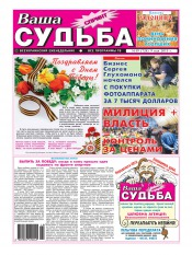 Ваша судьба-спринт №19 05/2013