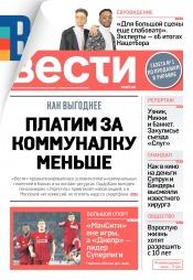 Вести №26 02/2020