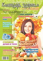 Календарь здоровья и долголетия №10 10/2014