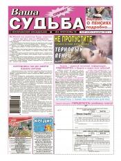 Ваша судьба-спринт №49 12/2011