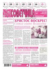 Советчица. Українською мовою №14 04/2018
