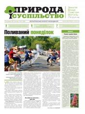 Природа і суспільство №9 05/2013