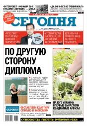Сегодня. Киевский выпуск №151 08/2019
