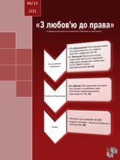 """Юридичний журнал """"З любов'ю до права"""" №6 06/2013"""