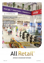 All Retail №88 12/2018