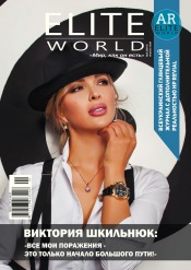 ELITE WORLD №6 05/2018