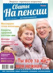 Сваты на пенсии №3 03/2017