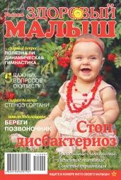 Здоровый малыш №9 09/2014