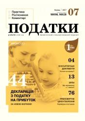 Податки. Практика, роз'яснення, коментарі №7 07/2017