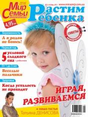 Мир семьи №9 09/2012