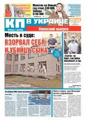 Комсомольская правда №204 12/2017