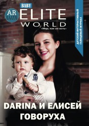 Elite Baby World №2 07/2018