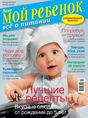 Мой ребёнок. Спецвыпуск №2 05/2012