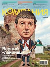 Компания. Россия №30 08/2013