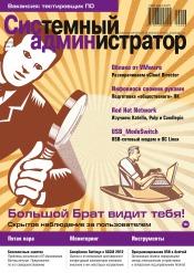 Системный администратор №6 06/2014