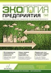 Экология предприятия №8 08/2015