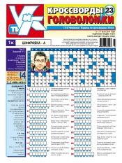 Кроссворды и головоломки №23 06/2013
