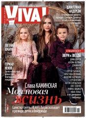 Viva! Украина №17-20 12/2020