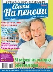 Сваты на пенсии №4 04/2015