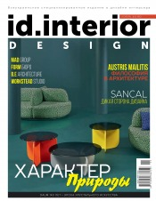 ID.Interior Design №11 11/2018