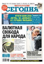 Сегодня. Киевский выпуск №86 05/2018