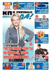 Комсомольская правда (четверг) №17 02/2020