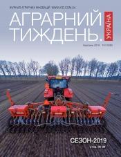 Аграрний тиждень.Україна №3 03/2019