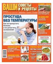 Ваши советы и рецепты. Здоровье. Кухня. Огород №10 04/2018