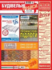Будівельні прайси №21 05/2012