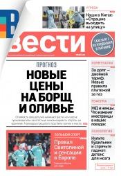 Вести №11 01/2020