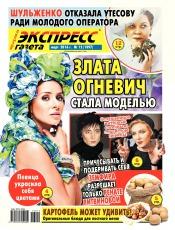 Экспресс-газета №12 03/2016