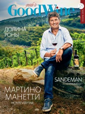 Guide to Good Wine №21 09/2015