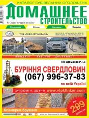 Домашнее строительство №12 06/2012