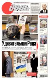 День. На русском языке №15 01/2014